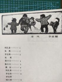 画页(散页印刷品)--版画--春风、夏日、秋阳、冬暖【李亚娜】1068