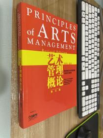 艺术管理概论-香港地区与内地经验及国内外案例(修订版)