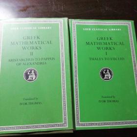 古希腊数学著作(1,2)—从泰勒斯到欧几里得;从阿里史塔克到帕博斯