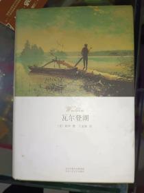 外国文学《瓦尔登湖》硬精装,大32开!作者、出版社、年代、品相、详情见图!铁橱东2--3,2021年