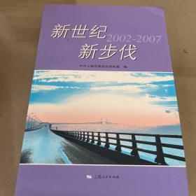 新世纪  新步伐(2002-2007)