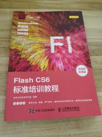 FlashCS6标准培训教程