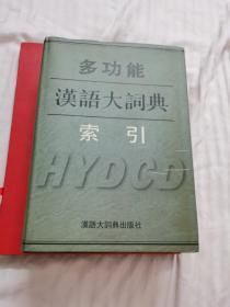 多功能汉语大词典索引