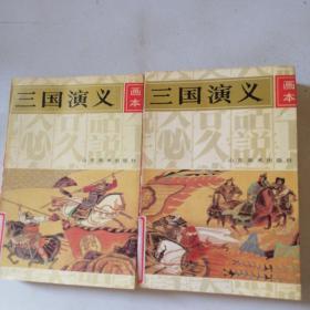 三国演义画本3.5(2本合售)