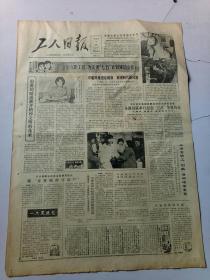 工人日报1986年3月8日共4版