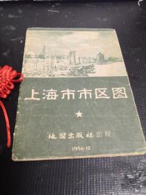 1956年版 《上海市区图》 1956年12月一版二印 整张折叠为32开
