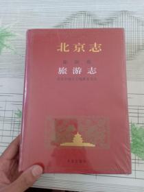 北京志 旅游卷