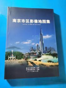 现货:南京市区影像地图集