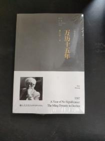 万历十五年(增订本)