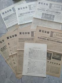 1973年4月黄石日报:黄石市劳动模范、模范工作者代表大会开幕至闭幕日报4月10日一一4月16日 附劳模汇报提纲