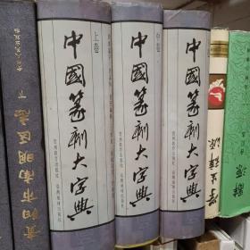 中国篆刻大字典 上中下全
