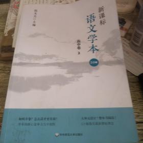 新课标语文学本2.0版高中卷2