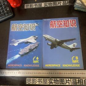 航空知识【1994年第5.6期合售】