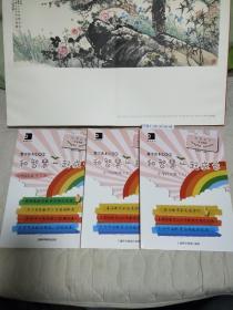 和智慧一起成长数学读本123小学四年级上下全2册+同步练习(三本合售)