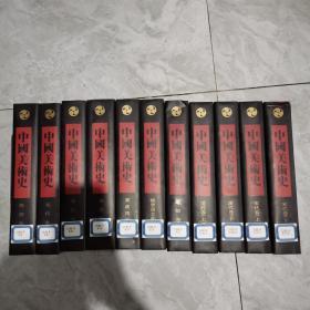 中国美术史(16开豪华精装 全十二册)缺1本请看图