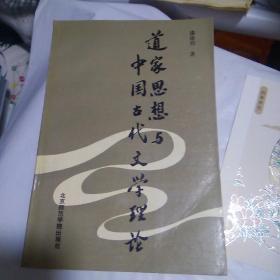 道家思想与中国古代文学理论