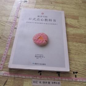 最详尽的日式点心教科书