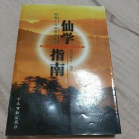 仙学指南(正版道家修炼书)