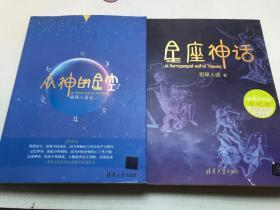 众神的星空+星座神话(全两册)(作者签名盖章本)