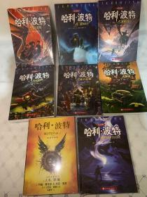 《哈利波特纪念版》盒装八册合售