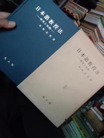日本语教授法一一研究实践(包邮)