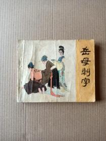 岳母刺字(岳传之三)一一80版