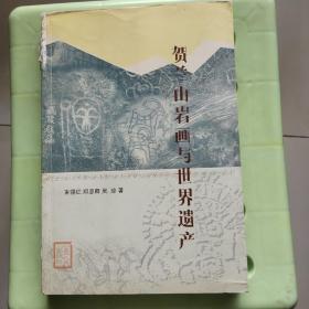 贺兰山岩画与世界遗产