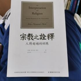 宗教之诠释人对超越的回应