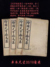 《元亨疗马集》是祖国兽医学宝库中内容最丰富、流传最广的一部兽医经典著作。清代俗称《牛马经》! 《疗马集》六卷,112图,3赋,150歌,300余方;马有三十六起卧,七十二症。《疗牛集》分上、下两卷,牛有五十六病。附《驼经》一卷,驼有四十八病。全书叙说详尽,尤以马经为最。