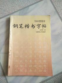 3500常用字钢笔楷书字帖(沈鸿根著)