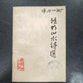 桂林山水诗选