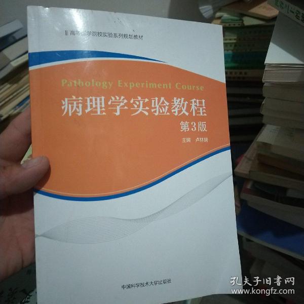 病理学实验教程(第3版)/高等医学院校实验系列规划教材