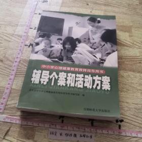 中小学心理健康教育教师指导用书:辅导个案和活动方案