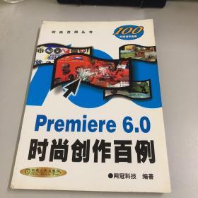 Premiere 6.0时尚创作百例(无光盘)