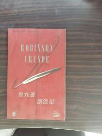 世界经典名著节录·中英文对照读物:鲁宾逊漂流记