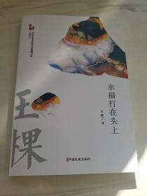 幸福打在头上/中国专业作家作品典藏文库·王棵卷