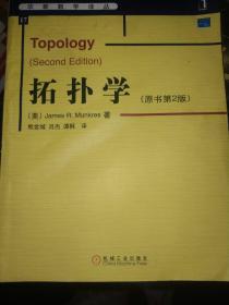 拓扑学:原书第2版