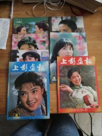 上海画报 1983年(7本合售)