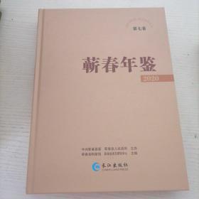 蕲春年鉴-2020 第七卷