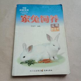 家兔饲养实用新技术