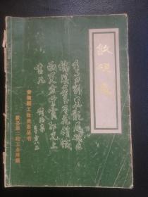 歙砚志(安徽省轻工业文史志丛书)