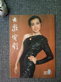 大众电影 1987 10  封面:刘晓庆   内有红楼梦彩页,山口百惠主演的《伊豆的舞女》彩照,张曼玉和林青霞的玉照。