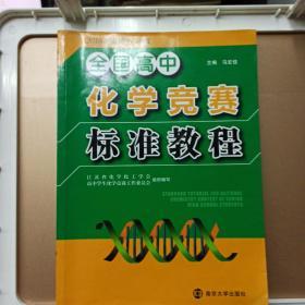 全国高中化学竞赛标准教程   2016修订版