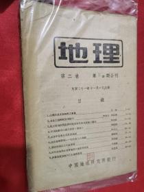 地理    (第二卷  第三,四期合刊)     16开