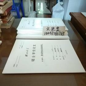 湖北大学硕士学位论文: 晋武帝政治思想研究