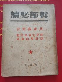 民国38年(1949年6月)共产党宣言 社会主义从空想到科学的发展 解放社1949年6月一版一印新华书店发行