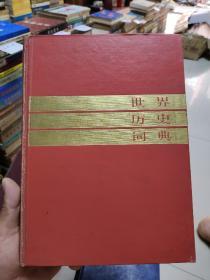 世界历史词典