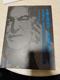 文案之神尼尔·法兰奇:40年传奇广告生涯经典作品集 下册