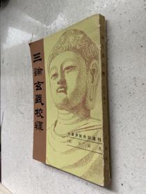 三论玄义校释(中国佛教典籍选刊)