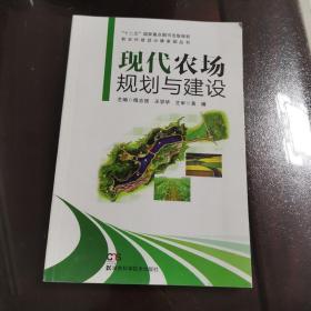 """""""十二五""""国家重点图书出版规划新农村建设小康家园丛书:现代农场规划与建设"""